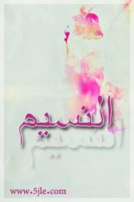 •°النسيم لَكٌ تَتهادى الحرُوف بكلمآتِها
